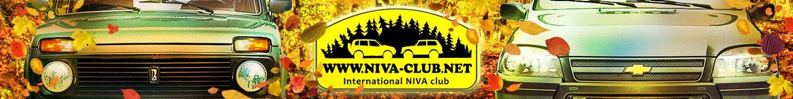 Нива - Клуб / Niva - Club